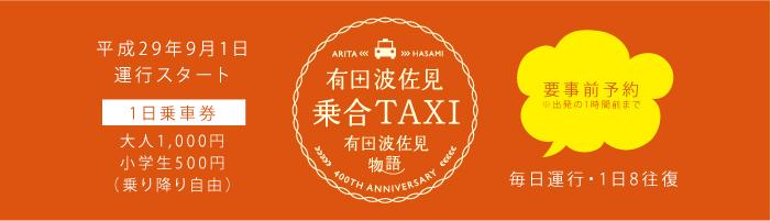 有田波佐見乗り合いタクシー