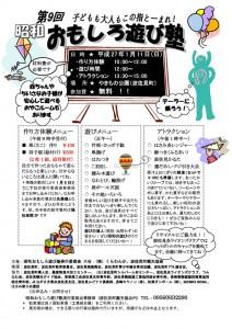 15遊び塾チラシ