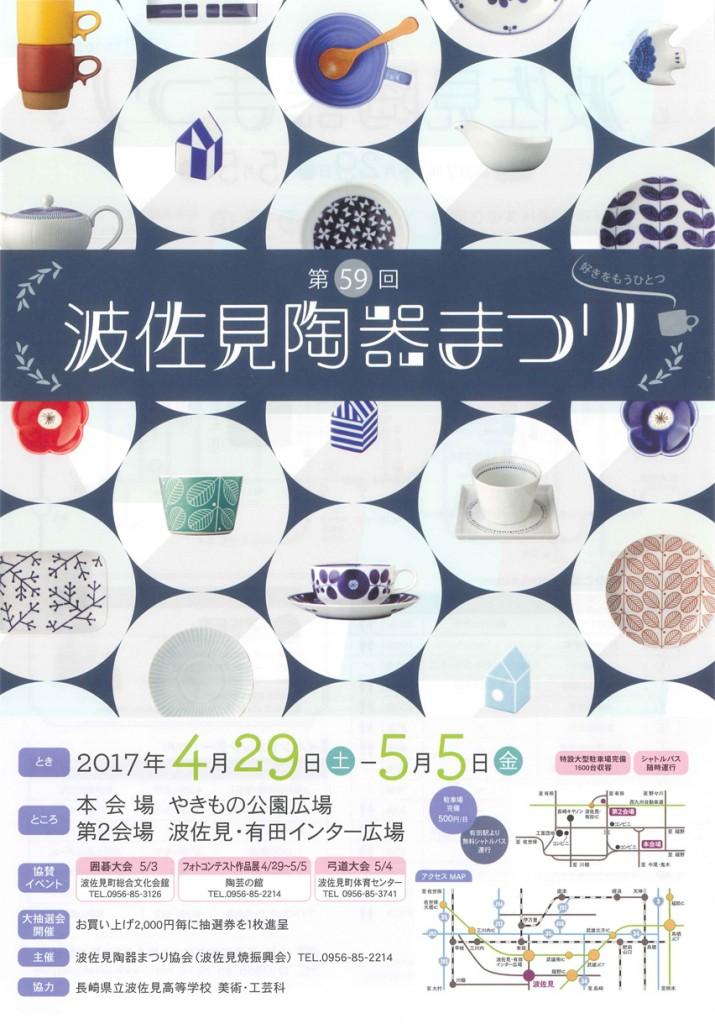 陶器まつり表