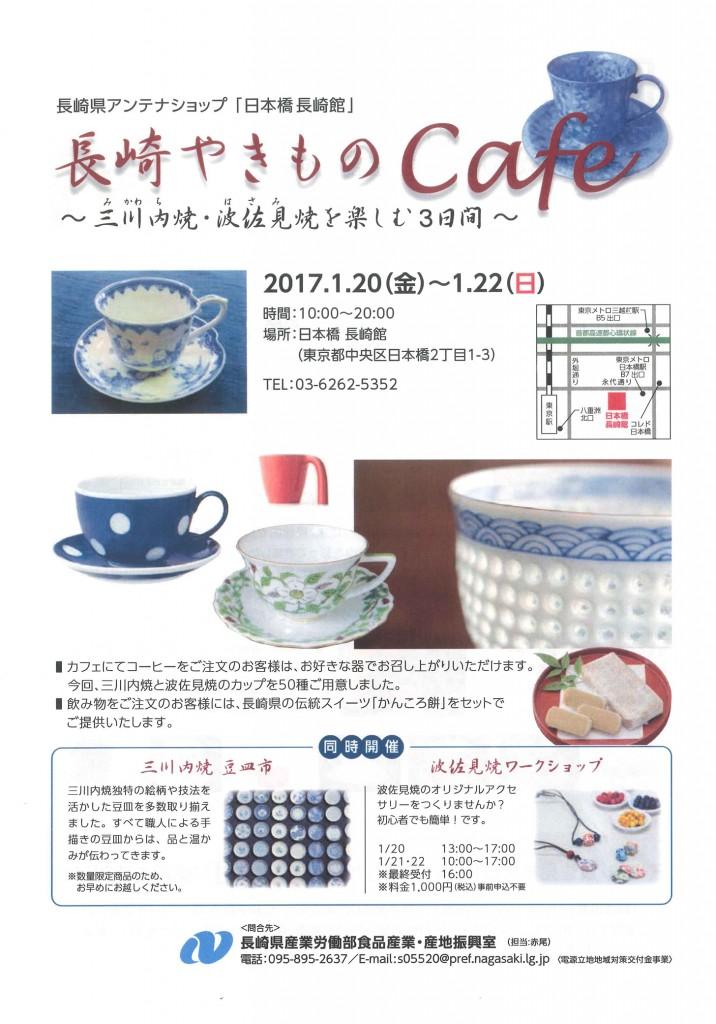 日本橋イベント