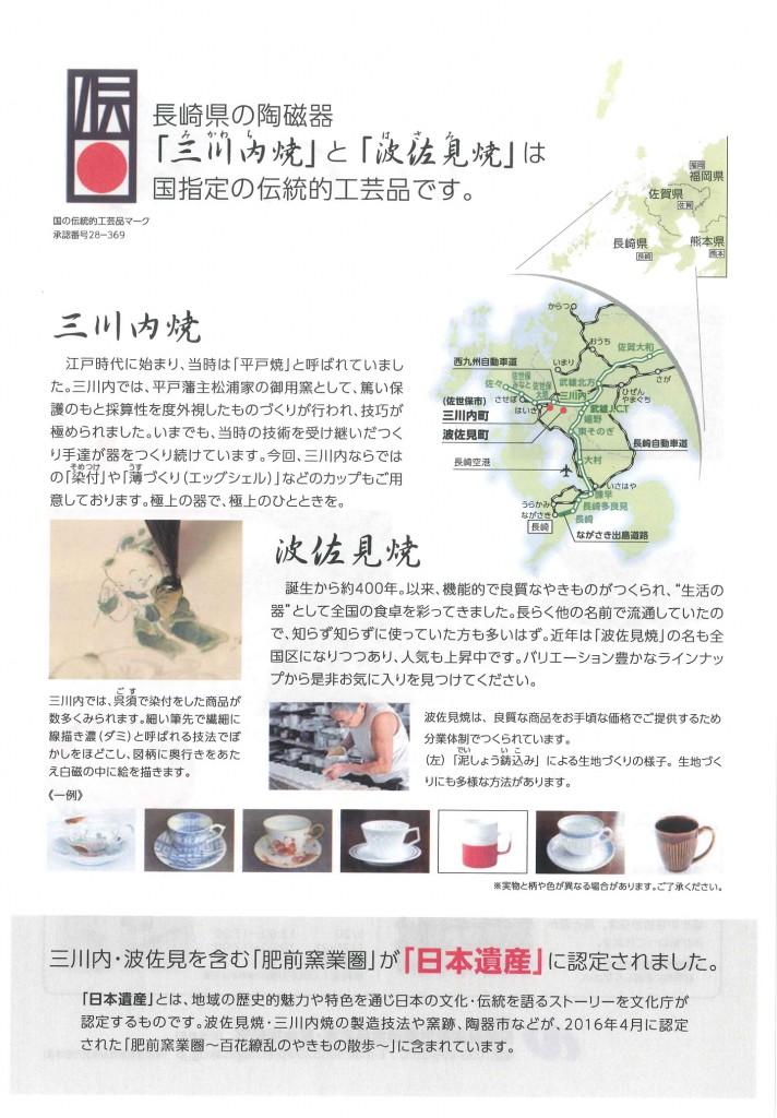 日本橋イベント2